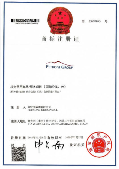 trademark-certificate-of-registration-china-petrone-group